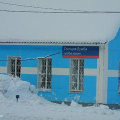 Luzhba train station. Start of your Siberian adventure.
